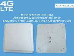 3G, 4G, LTE панельная антенна для модемов/роутеров 15дб