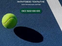 Акриловое покрытие HARD (для тенниса)