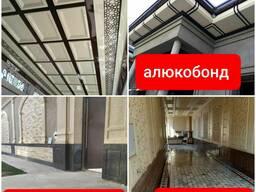 Алюкобонд в Ташкенте низкие цены алюкабонд мастер монтаж делаем и алюкобонд продажа ф/о лб