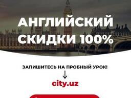 Английский язык в Ташкенте!