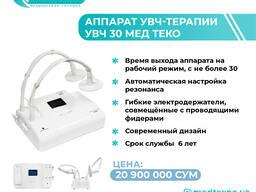 Аппарат для УВЧ-терапии «УВЧ 30»