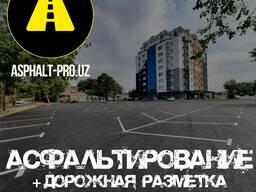 Асфальтирование дорог в Ташкенте. Качество Супер Цена