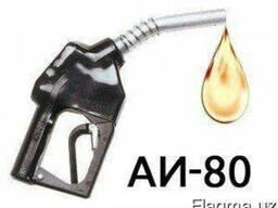 Автобензин Аи-80