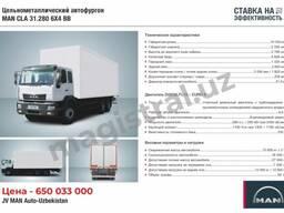 Автофургон Цельнометаллический MAN CLA 31. 280 в Лизинг !!!
