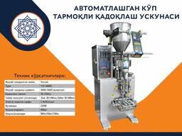 Автоматический упаковочный аппарат