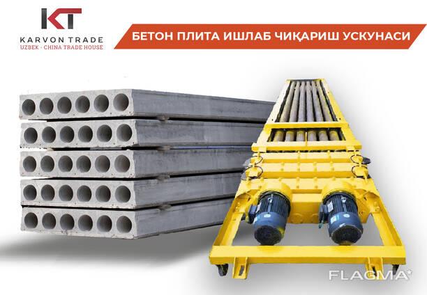 Купить бетон ташкент строительный раствор кирпичной кладки