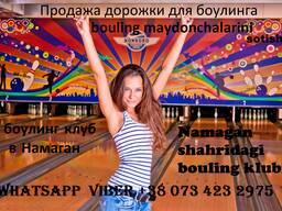 Боулинг дорожки в Самарканде, боулинг клуб в Торговом Центре