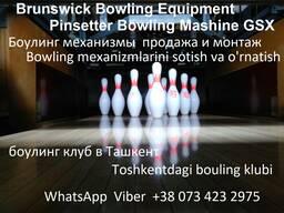 Боулинг в Ташкенте, боулинг клуб в Узбекистане продажа. AMF.