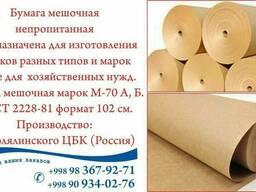 Бумага мешочная Крафт с учетом НДС 20%
