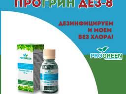 Дезинфицирующее средство Прогрин ДЕЗ-8