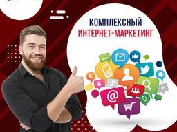 Digital / Интернет - маркетинг