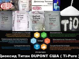 Диоксид Титан ( D U P O N T С Ш А ) все марки из первых рук