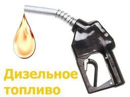 Дизельное топливо с Туркменбаши