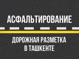 Дорожная разметка   Асфальтирование дорог в Ташкенте   Гарантия качества