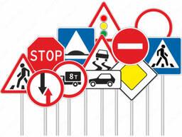 Дорожные знаки под заказ