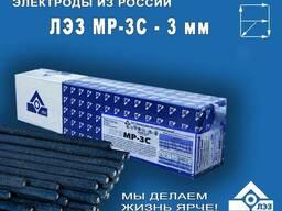 Электрод ЛЭЗМР-3С - 3мм (цена с учётом доставки)