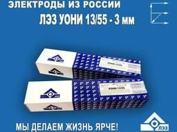 Электрод ЛЭЗуони 13/55 - 3 мм (цена с учётом доставки)