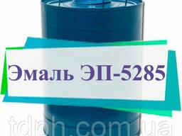 Эмаль ЭП-5285