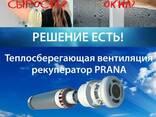 Энергосберегающая вентиляция Прана - фото 3