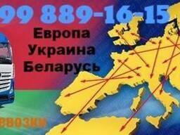 Европа, Украина, Беларусь! Грузоперевозки!Самые лучшие цены!