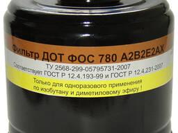 Фильтр противогазовый марки А2В2Е2К2P3 соединение RD40