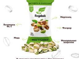 Фисташки / xandon pista / pistachio export