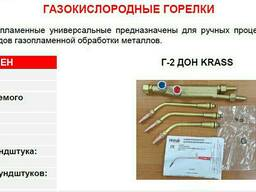 Газокислородный горелка Г-2 дон krass