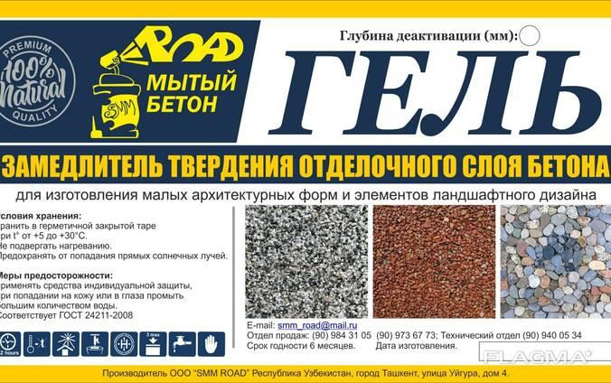 Замедлитель твердения отделочного слоя бетона гель купить купить бетон в 25 с доставкой в москве