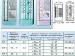 Гигрометры ПБУ, ВИТ-1, ВИТ-2 перечислением
