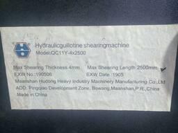 Гильотина для резки металла гидравлическая