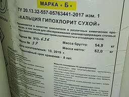 Гипохлорид кальция 65%