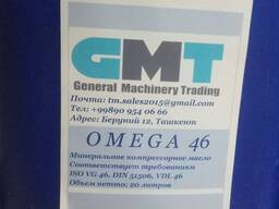 GMT OMEGA 46 - 20Л. Компрессорное масло для компрессорного оборудования
