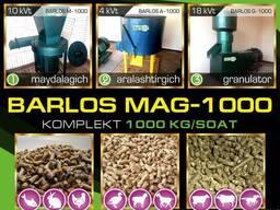 Гранулятор Смеситель Дробилка = 1000 кг/ч