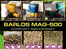 Гранулятор Смеситель Измельчитель = 500-700 кг/ч