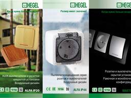 HEGEL надежность удобство монтажа розеток выключателей