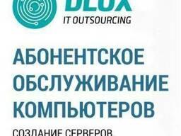 IT Outsourcing Абонентское обслуживание компьютеров