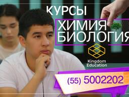Kingdom #education курсы по Биологии Химии