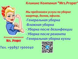 Уборка квартир, помещений, офисов в Ташкенте. Ф/О — Любая