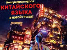 Колоритные курсы Китайского в Ташкенте