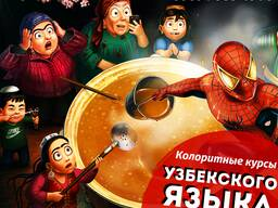 Колоритные курсы Узбекского языка
