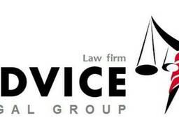 Комплексное оказание юридических, консалтинговых услуг.