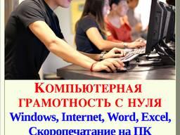 Компьютерные курсы для начинающих обучение с ноля.