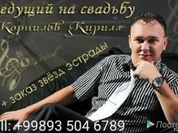 Корнилов Кирилл, свадебный ведущий в Ташкенте.