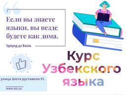 Курс Узбекского языка