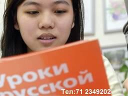 Курсы русского языка для взрослых и детей.