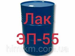 Лак ЭП-55