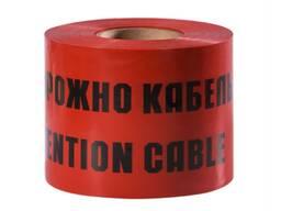 Лента Сигнальная ЛСЭ-250 с логотипом «Осторожно кабель»