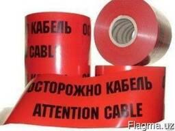 Лента сигнальная ЛСЭ осторожно кабель