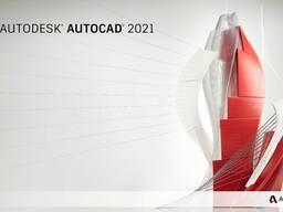 Лицензионная программа Autodesk AutoCAD на 1 год