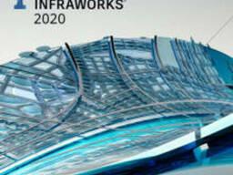 Лицензионный Autodesk InfraWorks 2020 на 1 год